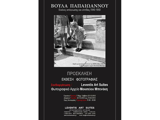 Έκθεση φωτογραφίας της Βούλας Παπαιωάννου στο Καιμακτσαλάν από το Μουσείο Μπενάκη
