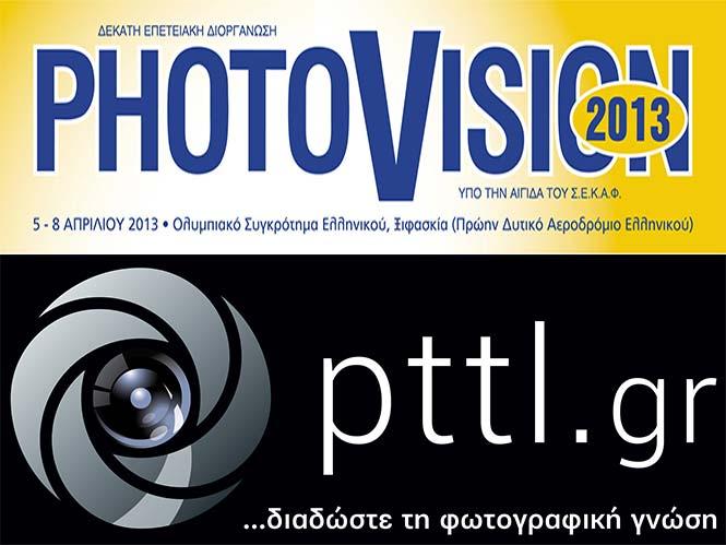 PhotoVision 2013, το PTTL.gr Χορηγός Επικοινωνίας