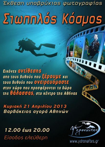 Έκθεση υποβρύχιας φωτογραφίας «Σιωπηλός Κόσμος» στη Βαρβάκειο αγορά στις 21 Απριλίου