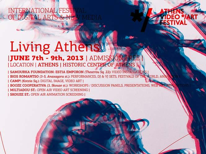 Το PTTL χορηγός επικοινωνίας στο Athens Video Art Festival 2013