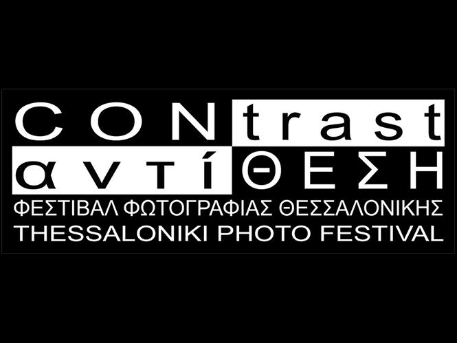 Φεστιβάλ Φωτογραφίας Θεσσαλονίκης Contrast/Αντίθεση