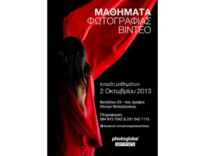 Μαθήματα φωτογραφίας και βίντεο από το Photoglobe Seminars