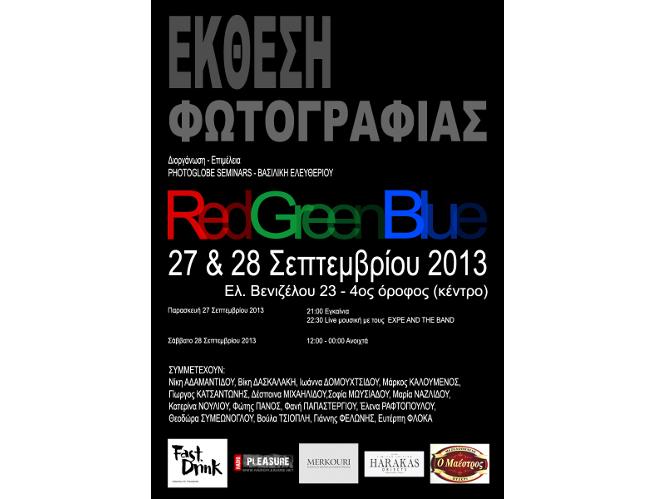«RedGreenBlue» Έκθεση Φωτογραφίας από το Photoglobe Seminars