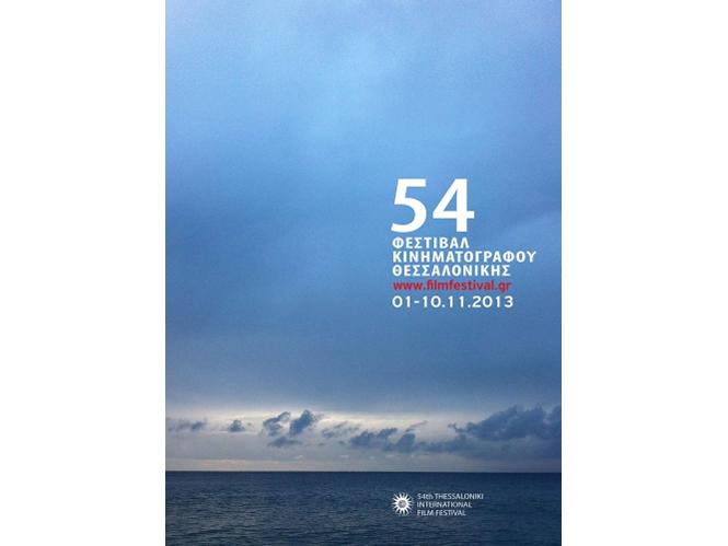 54ο Φεστιβάλ Κινηματογράφου Θεσσαλονίκης