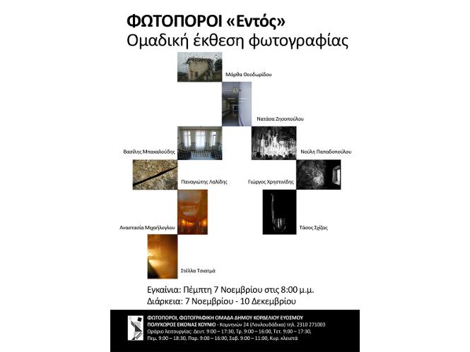 """""""Εντός"""", η νέα έκθεση της ομάδας Φωτοπόροι"""