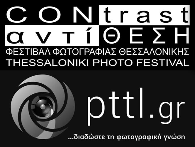 Το pttl.gr χορηγός επικοινωνίας του Φεστιβάλ Φωτογραφίας Θεσσαλονίκης Contrast/Αντίθεση