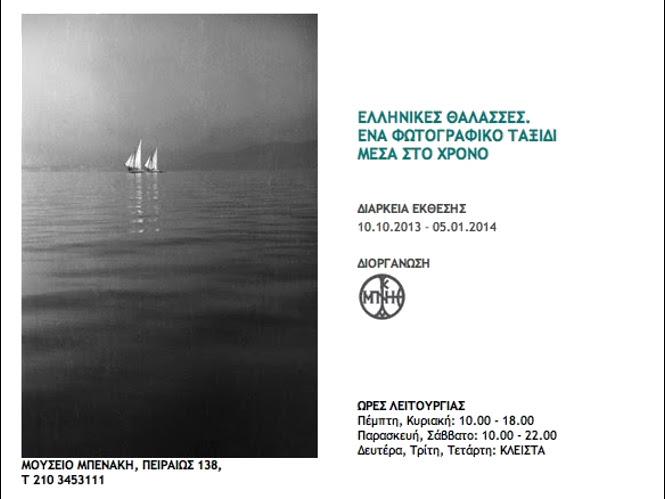 """""""Ελληνικές Θάλασσες"""",  έκθεση στο Μουσείο Μπενάκη"""