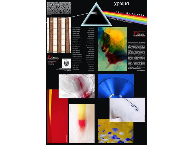 """""""Χρώμα""""  έκθεση φωτογραφίας του f14"""