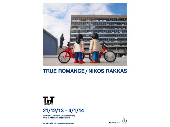 """Η έκθεση """"True Romance"""" παρατείνεται"""