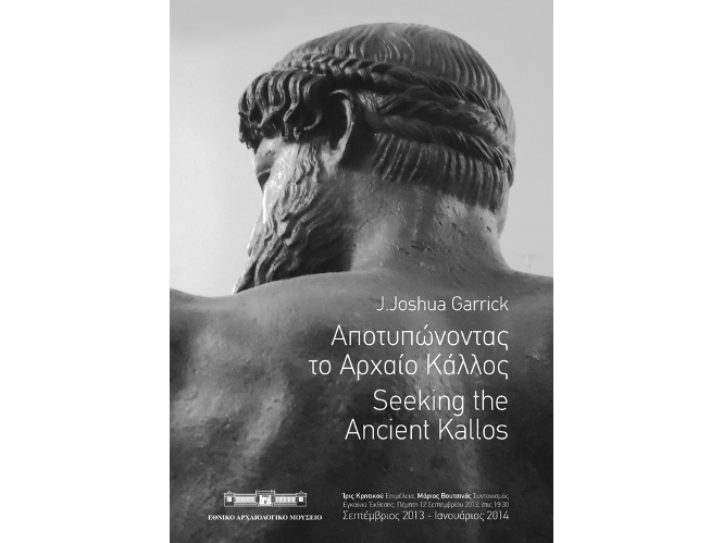 Διάλεξη του Joshua Garrick στο Εθνικό Αρχαιολογικό Μουσείο