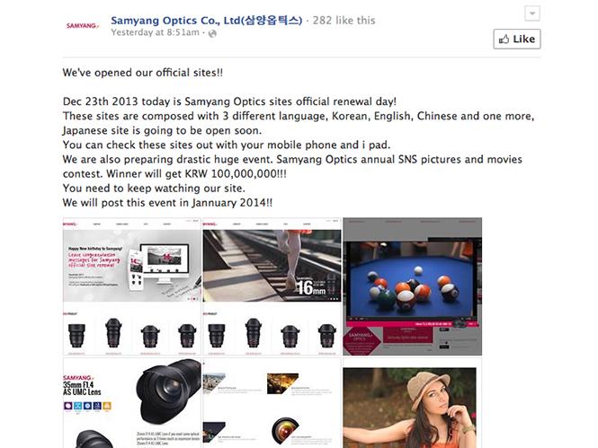 Η Samyang παρουσιάζει τη νέα ιστοσελίδα της