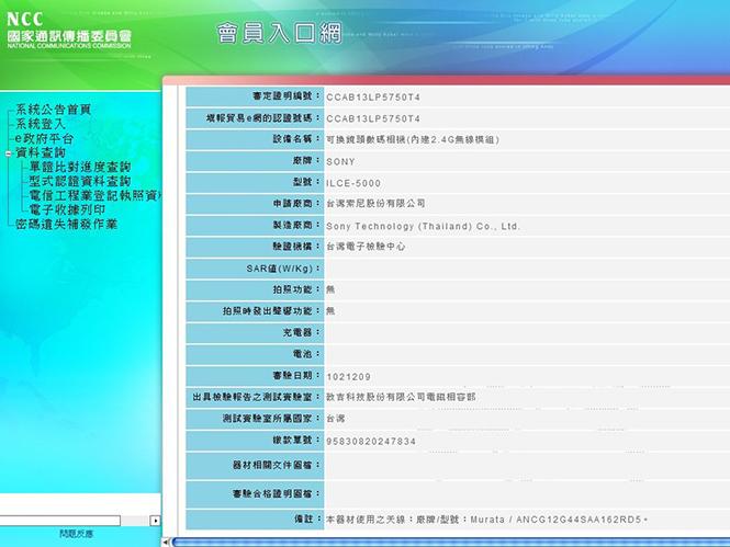 Sony ILCE-5000, νέα mirrorless στα σκαριά;