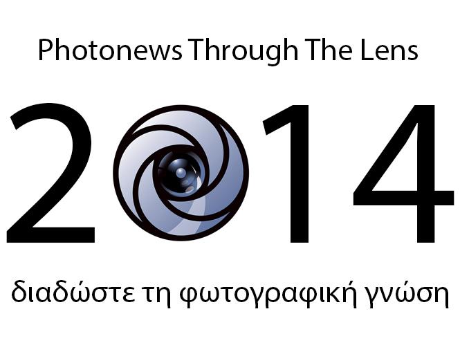 Φωτογραφικός στόχος για το 2014; Διαδώστε τη φωτογραφική γνώση