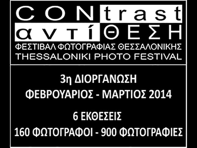 Φεστιβάλ Φωτογραφίας Θεσσαλονίκης CONTRAST / ΑΝΤΙΘΕΣΗ