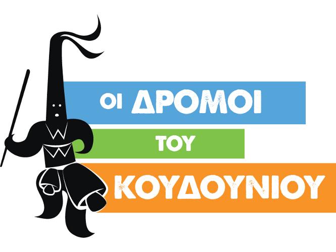"""""""Οι Δρόμοι του Κουδουνιού"""" από το Φωτογραφικό Κέντρο Θεσσαλονίκης"""