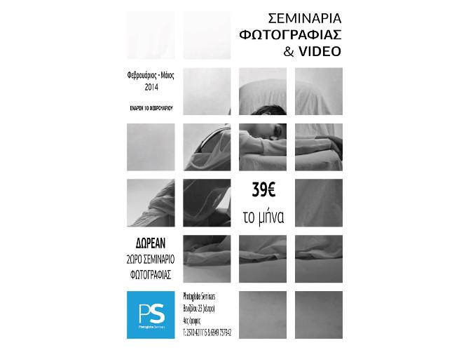 Σεμινάρια φωτογραφίας  και βίντεο από το Photoglobe Seminars