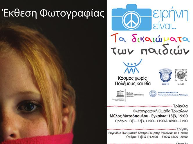"""Έκθεση φωτογραφίας """"Ειρήνη είναι…Τα δικαιώματα των παιδιών"""""""