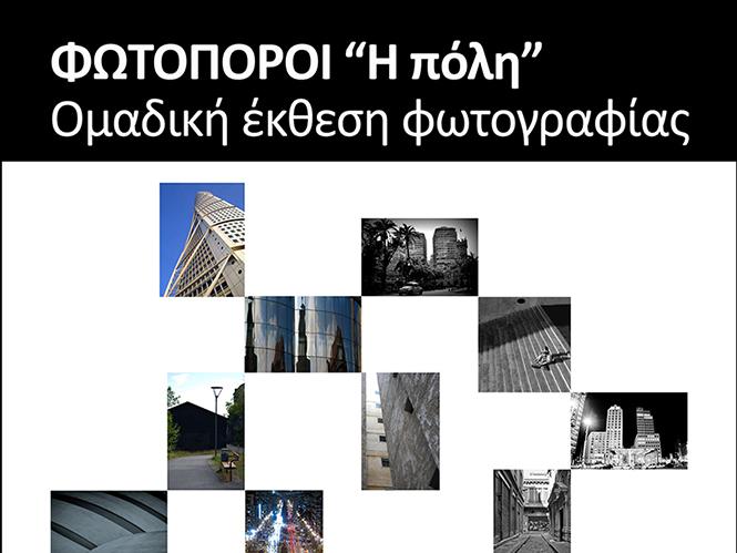 """""""Η πόλη"""", ομαδική έκθεση της φωτογραφικής ομάδας Φωτοπόροι"""