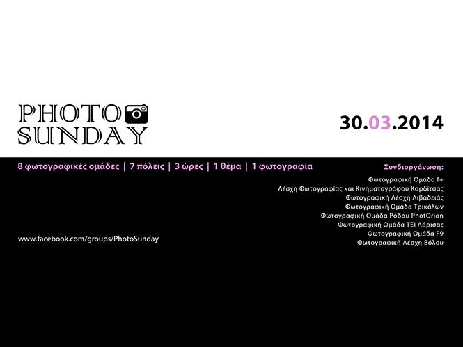 Photo Sunday, αυτή την Κυριακή με την συμμετοχή 8 φωτογραφικών ομάδων σε 7 ελληνικές πόλεις