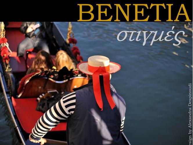 Στιγμές Βενετίας