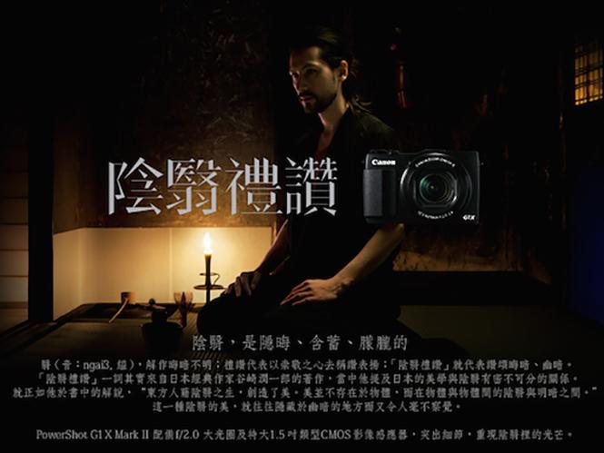 Ανακοινώθηκε από την Canon Χονγκ Κονγκ η Canon Powershot G1 X Mark II ξανά;