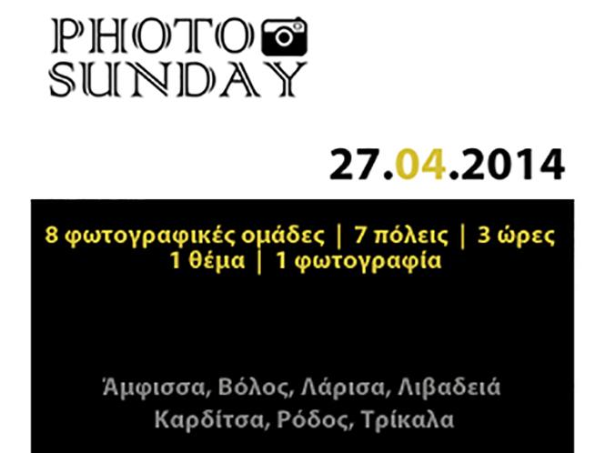To pttl.gr στηρίζει την διοργάνωση Photo Sunday