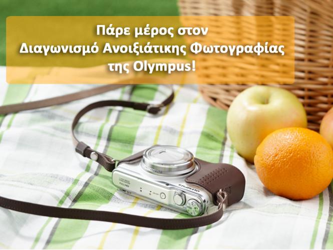Διαγωνισμός Ανοιξιάτικης Φωτογραφίας από την  Olympus
