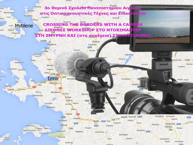 Διασχίζοντας τα σύνορα με μια κάμερα