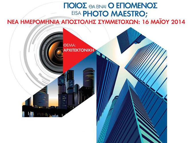 Ο διαγωνισμός για την ανάδειξη του EISA Photo Maestro 2014 παρατείνεται