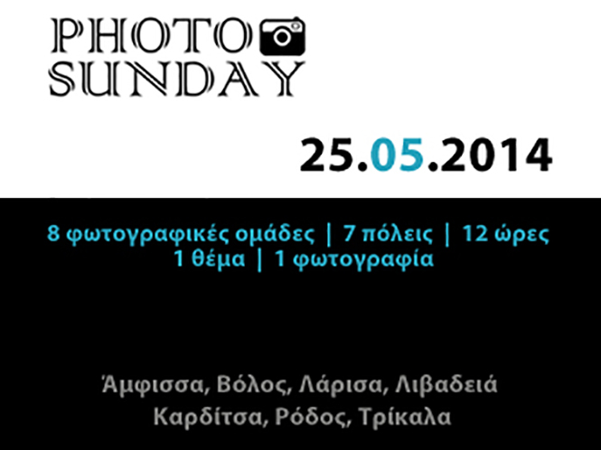 5ο Photo Sunday, αυτή την Κυριακή 25 Μαΐου. Πάρε μέρος