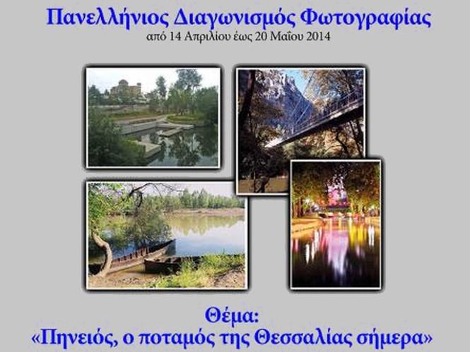 Της Λαρίσης το ποτάμι, θέμα φωτογραφικού διαγωνισμού