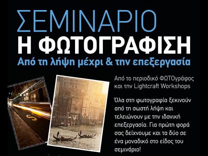 """Σεμινάριο με θέμα """"Η φωτογράφιση, από την λήψη μέχρι την επεξεργασία"""""""