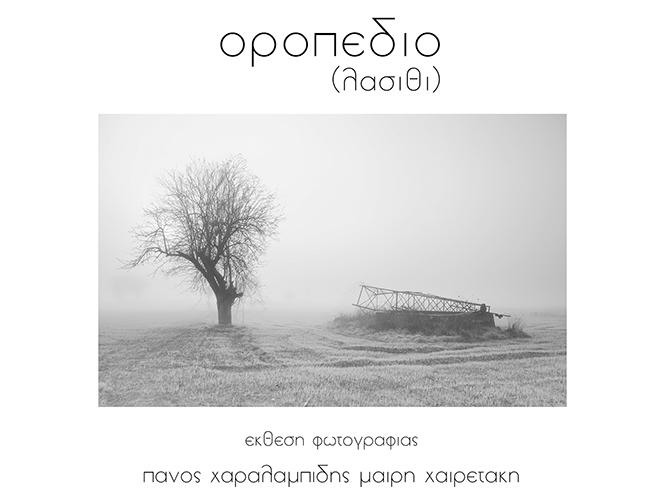 «Οροπέδιο» φωτογραφική έκθεση στο οροπέδιο Λασιθίου