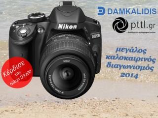 nikon-d3200-giveaway