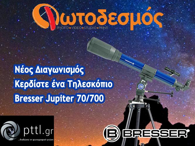Ο νικητής του διαγωνισμού μας που κερδίζει το τηλεσκόπιο Bresser Jupiter από τον Φωτοδεσμό είναι…