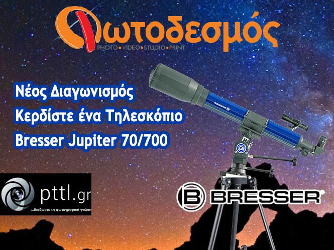 Διαγωνισμός του pttl.gr με έπαθλο ένα τηλεσκόπιο Bresser Jupiter από τον Φωτοδεσμό