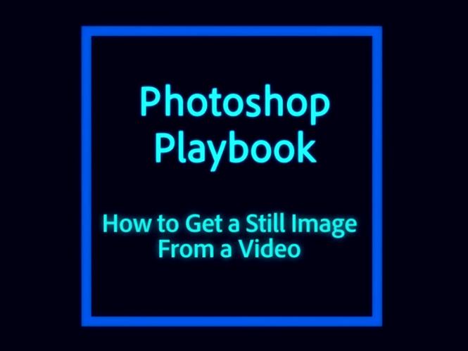 H Adobe μας δείχνει πως να εξάγουμε εικόνες από video με τη βοήθεια του Adobe Photoshop