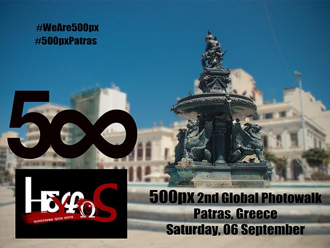 H Φ.Λ.Π Ηδύφως διοργανώνει φωτογραφικό περίπατο στα πλαίσια της Παγκόσμιας Φωτογραφικής Βόλτας της 500px