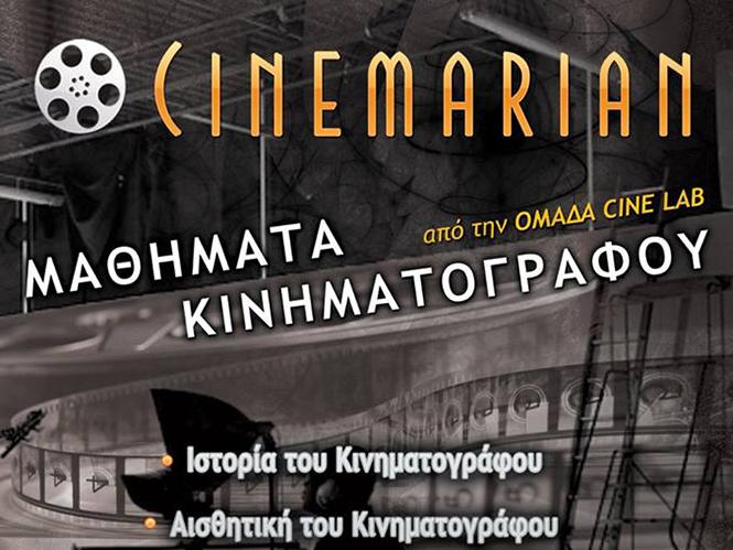 Οι αφανείς ήρωες της σκοτεινής αίθουσας στον Cinemarian