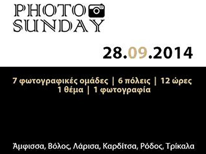 Photo Sunday, πραγματοποιείται η 9η διοργάνωση στις 28 Σεπτεμβρίου 2014