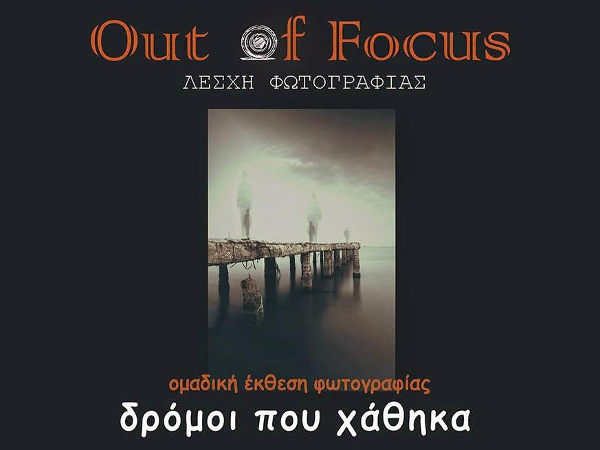 Δρόμοι που χάθηκα, έκθεση φωτογραφίας από την ομάδα φωτογραφίας Out of Focus