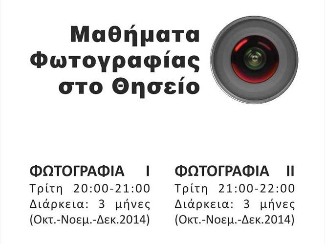 Νέος κύκλος μαθημάτων Φωτογραφίας στο Θησείο από τη Θρυαλλίδα