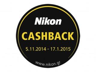 Nikon-cashback