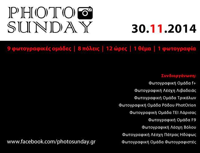 Photo Sunday Νοεμβρίου