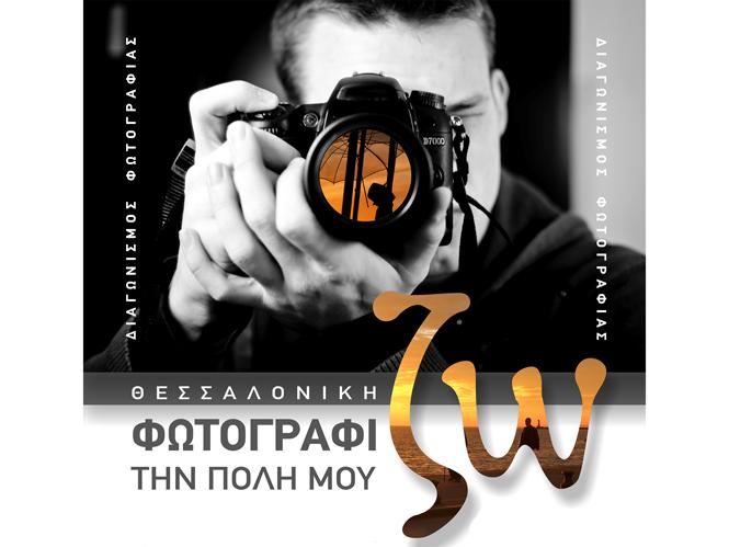 """""""φωτογραφί… ΖΩ την πόλη μου"""", διαγωνισμός φωτογραφίας για την Θεσσαλονίκη"""