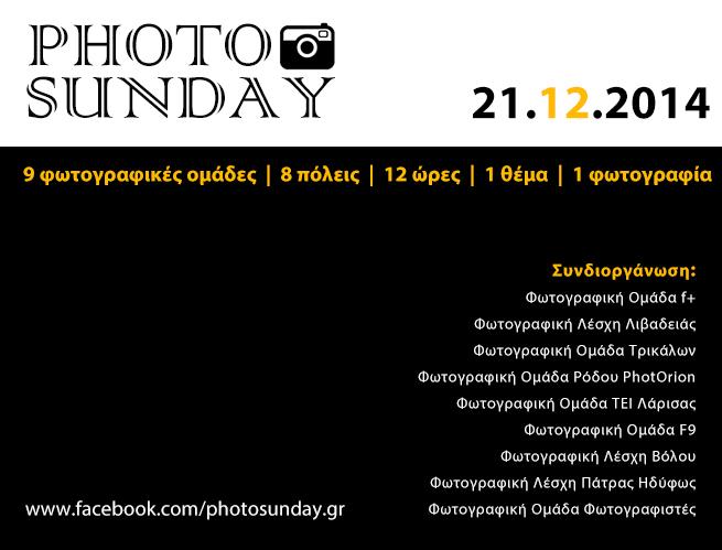 Photo Sunday, την Κυριακή 21 Δεκεμβρίου σε 8 πόλεις της Ελλάδας