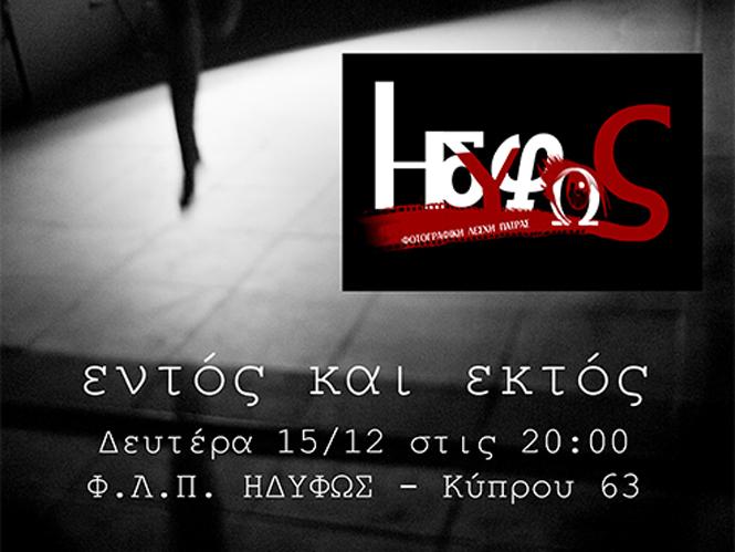 """""""Εντός και Εκτός"""" παρουσίαση του φωτογραφικού έργου της Χάρις Γιαννοπούλου"""