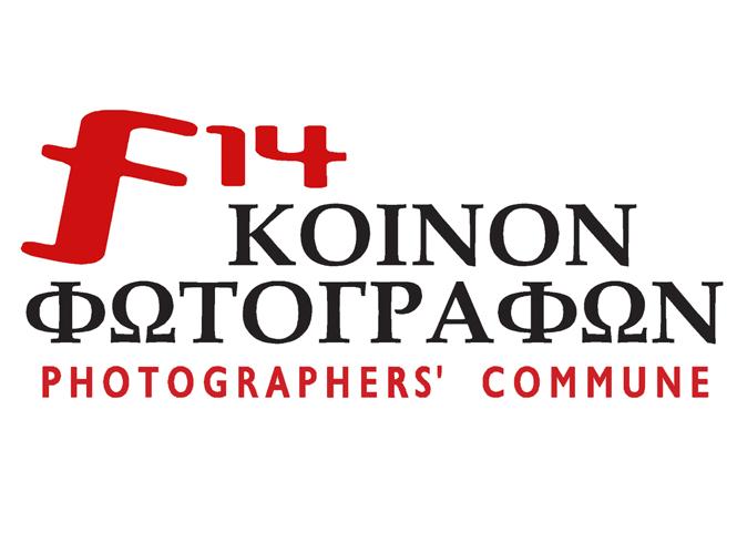Αγορές του κόσμου, υπαίθρια έκθεση του f14-κοινόν φωτογράφων