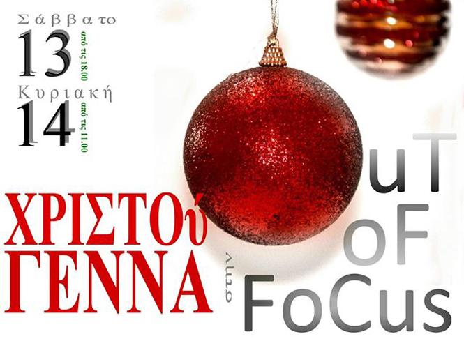 Έκθεση φωτογραφίας και φιλανθρωπική εκδήλωση από την ομάδα Οut of Focus