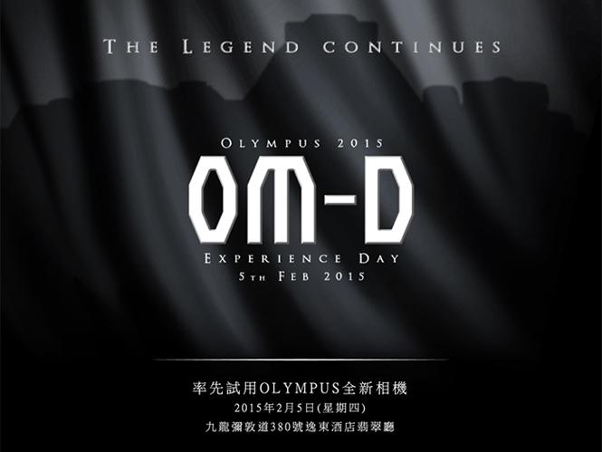 Στις 5 Φεβρουαρίου ανακοινώνεται η Olympus OM-D E-M5 II